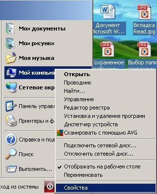 Пуск-Мой компьютер-Свойства