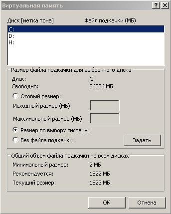 Отключение файла подкачки системного диска