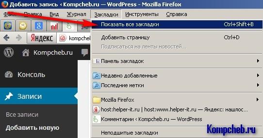 Как перенести закладки браузера