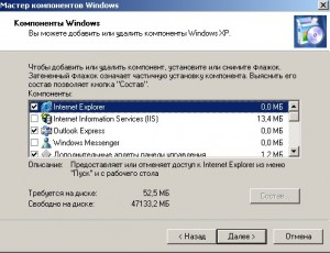 Мастер компонентов Windows