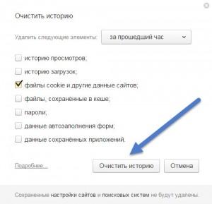 Как удалить куки Яндекс Браузера