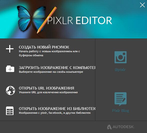 редактор размера фото онлайн - фото 9