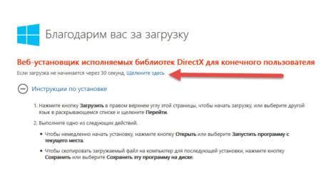 скачать DirectX с сайта Microsoft