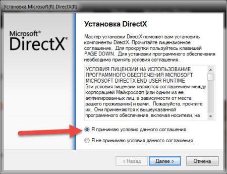 DirectX установка инструкция