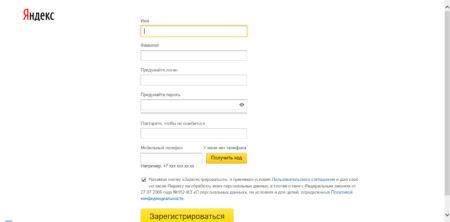 Заполнение формы регистрации на яндекс