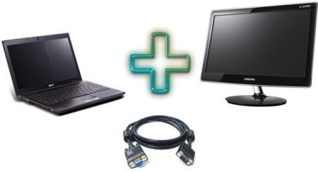Подключаем монитор к ноутбука с помощью кабеля VGA