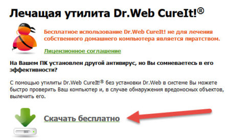 Лечащая утилита Dr. Web CureIt!