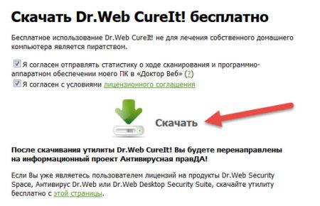 Скачать Dr.Web CureIt! бесплатно