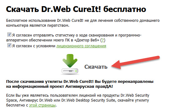 утилитк доктор веб для чистки андроида от вирусов эти ароматы сочетают