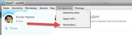 Инструменты настройки скайп