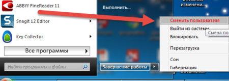 Как сменить пользователя в windows