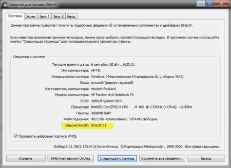 Проверить установленную версию DirectX