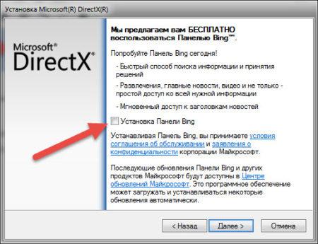 Установка DirectX отмена установки панели Bing