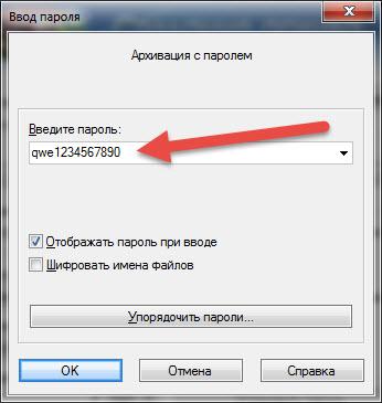 Ввод пароля в программе WinRar