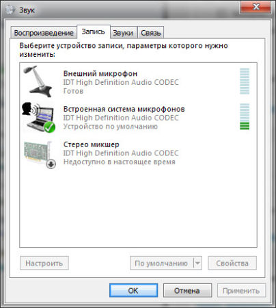 Настройка микрофона Windows