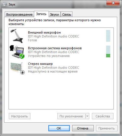 Настройка микрофона Windows