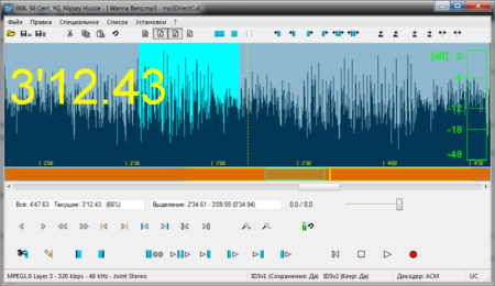 Выделение фрагмента аудиофайла