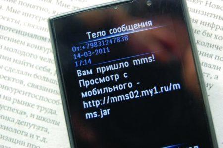 уведомление о получении MMS