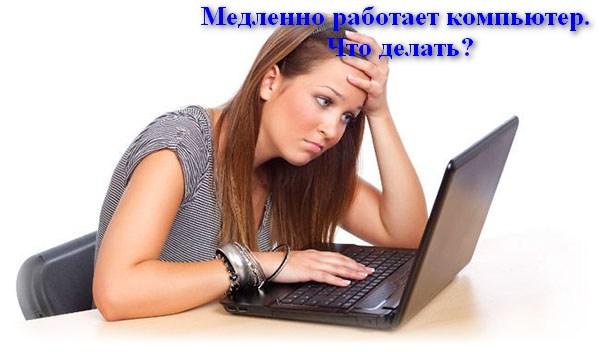 Медленно работает компьютер