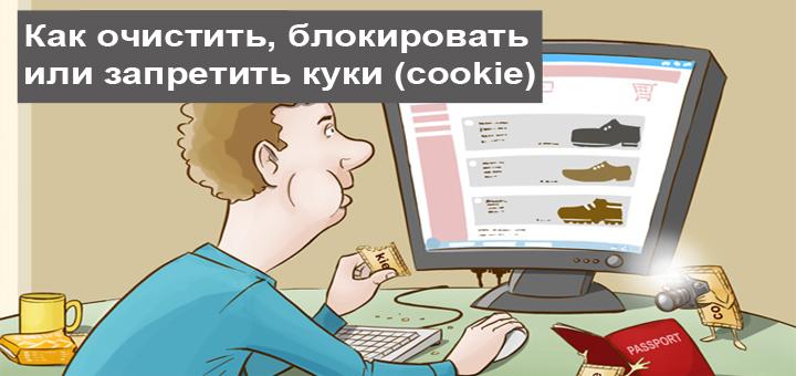 Как почистить куки браузера
